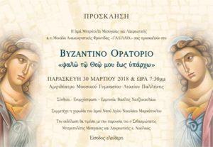 Βυζαντινό ορατόριο στη Μητρόπολη Μεσογαίας