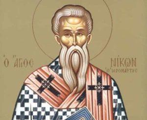 23 Μαρτίου- Γιορτή σήμερα: Του Αγίου Νίκωνος και των 199 μαθητών του