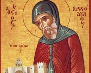 16 Μαρτίου- Γιορτή σήμερα: Του Οσίου Χριστοδούλου του «εν Πάτμω»