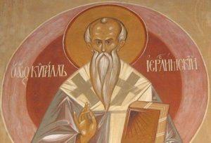 18 Μαρτίου- Γιορτή σήμερα: Του Αγίου Κυρίλλου του Αρχιεπισκόπου Ιεροσολύμων