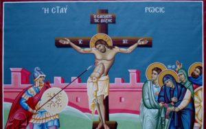 Μεγάλη Πέμπτη: Τα πάθη κι η Σταύρωση του Θεανθρώπου