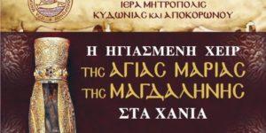 Η ηγιασμένη χείρ της Αγίας Μαρίας της Μαγδαληνής στα Χανιά