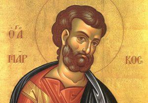 25 Απριλίου: Εορτή του Αγίου Μάρκου, Αποστόλου και Ευαγγελστή