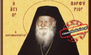 Αίσχος: Η ΔΗΣΥ διασύρει και ειρωνεύεται τον Αγιο Πορφύριο!