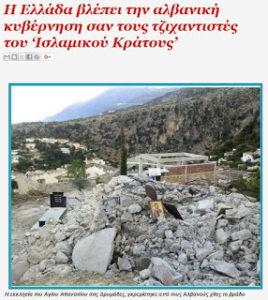 Αλβανία: Άρχισε η ανακατασκευή της εκκλησίας του Αγίου Αθανασίου στις Δρυμάδες