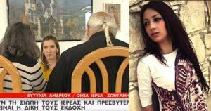 Εκκλησία Κύπρου: Στην Ιερά Σύνοδο ο ιερέας που εμπλέκται στην υπόθεση της Ελενας Φραντζή