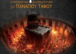 Η χρονολόγηση και αποκατάσταση του Παναγίου Τάφου – Εκδήλωση της Μητρόπολης Αιτωλίας