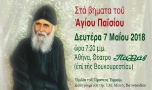 Ταινία για τον Αγιο Παΐσιο στις 7 Μαΐου στο ΠΑΛΛΑΣ