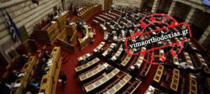 ΒΟΥΛΗ : Η θρησκευτική ελευθερία, ο όρκος βουλευτών και οι σχέσεις Κράτους – Εκκλησίας στην ολομέλεια – Μάχη ΝΔ- ΣΥΡΙΖΑ