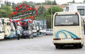 Ο μεσαίωνας στο ΚΤΕΛ Χαλκιδικής ευτελίζει διεθνώς την Ελλάδα-Αγανάκτηση προσκυνητών