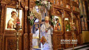 Ο Αργολίδος Νεκτάριος στον Ι.Ν. Αγίων Κωνσταντίνου και Ελένης στο Ναύπλιο (ΒΙΝΤΕΟ & ΦΩΤΟ)
