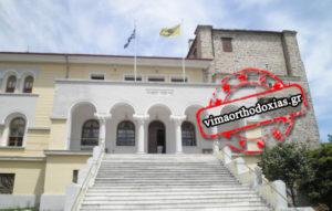 Το Αγιο Ορος καλεί την κυβέρνηση να αποσύρει τη συμφωνία των Πρεσπών