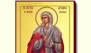 20 Μαΐου- Γιορτή σήμερα: Της Αγίας Λυδίας της Φιλιππησίας