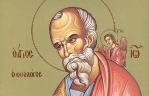 26 Σεπτεμβρίου: Εορτή της Μεταστάσεως του Αγίου Ιωάννου του Θεολόγου