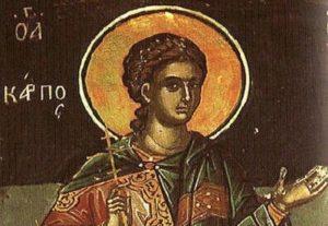 26 Μαΐου: Εορτή του Αγίου και Αποστόλου Κάρπου από τους Εβδομήκοντα
