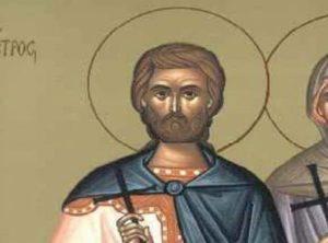 18 Μαΐου- Γιορτή σήμερα: Του Αγίου Πέτρου και των συν αυτώ Μαρτυρησάντων