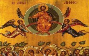 Ανάληψη του Κυρίου: «Επήρθη η θεότης»