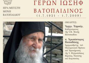 Εκδήλωση για τον Γέροντα Ιωσήφ Βατοπαιδινό σήμερα στην Θεσσαλονίκη
