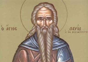 26 Ιουνίου- Γιορτή σήμερα: Του Οσίου Δαβίδ από τη Θεσσαλονίκη