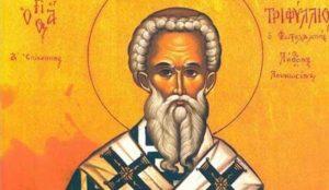 Αγιος Τριφύλλιος: Ο προστάτης Αγιος της Λευκωσίας και ο ναός στο Ελένειον