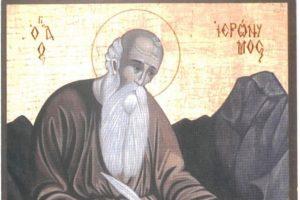 15 Ιουνίου: Εορτή του Οσίου Ιερωνύμου