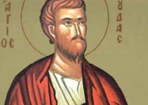 19 Ιουνίου: Εορτή του Αγίου και Αποστόλου Ιούδα