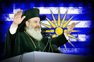 Χριστόδουλος 3/6/2007: «Η Μακεδονία κι η Ελλάδα…» (ΒΙΝΤΕΟ)