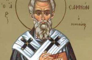 27 Ιουνίου- Γιορτή σήμερα: Του Αγίου Σαμψών του ξενοδόχου