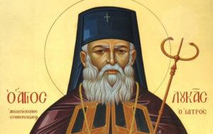 Αγιος Λουκάς Ιατρός: Προσευχή στον Άγιο που γιορτάζει σήμερα