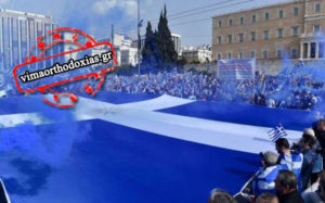 Οι Ιεράρχες βγαίνουν μπροστά για την ΜΑΚΕΔΟΝΙΑ- Πυρετώδεις προετοιμασίες για το συλλαλητήριο