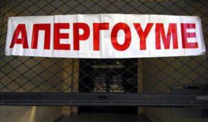 Απεργία σήμερα 12/7: Στάση εργασίας στο μετρό