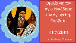 Ομιλία για τον Άγιο Νικόδημο τον Αγιορείτη