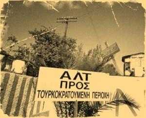 Κύπρος: 44 έτη από τα τραγικά γεγονότα του Ιουλίου και Αυγούστου 1974