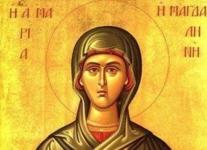 22 Ιουλίου: Εορτή της Αγίας Μαρίας της Μαγδαληνής