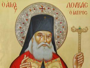 Άγιος Λουκάς ο Ιατρός: Τις δικές μας αμαρτίες πρέπει να προσέχουμε και όχι του πλησίον μας