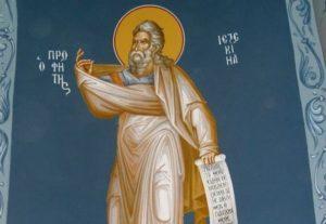 23 Ιουλίου: Εορτή του Προφήτη Ιεζεκιήλ