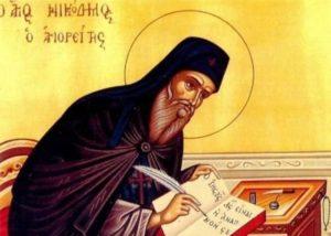14 Ιουλίου: Εορτή του Αγίου Νικοδήμου του Αγιορείτου
