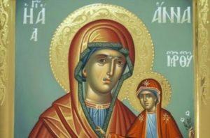 Αγία Άννα: Ευχή που λύει τα δεσμά της ατεκνίας