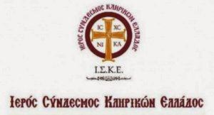 Κληρικοί Ελλάδος: «Δεν πρέπει και δεν μας επιτρέπεται να σιωπήσουμε»