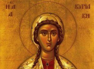 7 Ιουλίου- Γιορτή σήμερα: Της Αγίας Μεγαλομάρτυρος Κυριακής