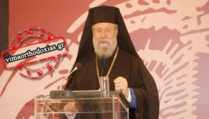 Πρωτοφανής επίθεση του Αρχιεπισκόπου Κύπρου σε Ιεράρχες του