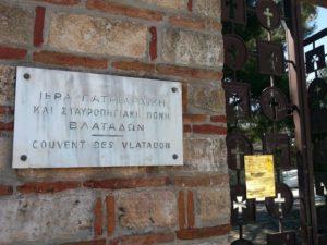 Μονή Βλατάδων: Συντήρηση και ψηφιοποίηση του ιστορικού αρχείου