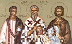 10 Αυγούστου: Εορτή των Αγίων Λαυρεντίου, Ξύστου και Ιππολύτου