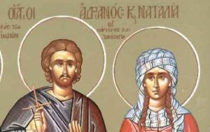 Αγιοι Ανδριανός και Ναταλία – Γιορτή σήμερα 26 Αυγούστου – Ποιοι γιορτάζουν