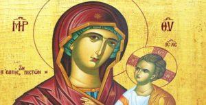 Εννέα σωτήριες Ευχές στην Παναγία μας