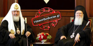 Αναγκαία η Πανορθόδοξη Σύνοδος για το Ουκρανικό και την άρση του αναθέματος σε Φιλάρετο και Μακάριο