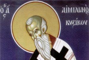 8 Αυγούστου: Εορτή του Αγίου Αιμιλιανού του Ομολογητού και Επισκόπου
