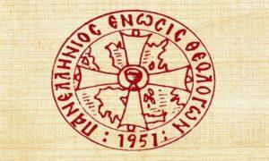 ΠΕΘ: Ο διάλογος Εκκλησίας – Πολιτείας για το μάθημα των Θρησκευτικών και τα ΕΣΠΑ