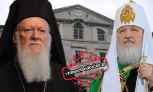 Ουκρανική Αυτοκεφαλία: Ενόψει σχίσματος η Ορθοδοξία- 50 Ιεράρχες για την απόφαση
