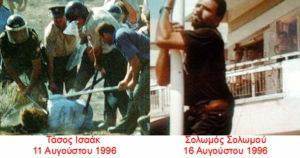 Οι δολοφονίες Ισαάκ – Σολωμού και το μήνυμα που στέλνουν 22 χρόνια μετά